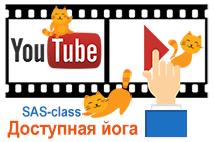 Доступная йога. YouTube канал